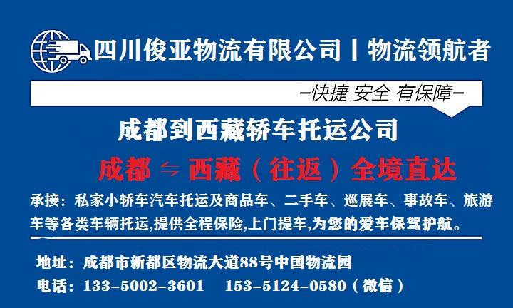 成都托运一台轿车到西藏多少钱